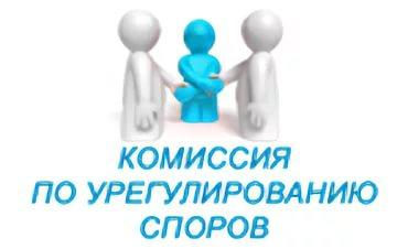Комиссия по урегулированию споров между участниками образовательных отношений