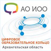 Архангельский областной институт открытого образования