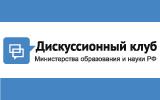 Дискуссионный клуб Министерства образования и науки Российской Федерации